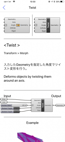 This app is like dictionary of component in grasshopper.